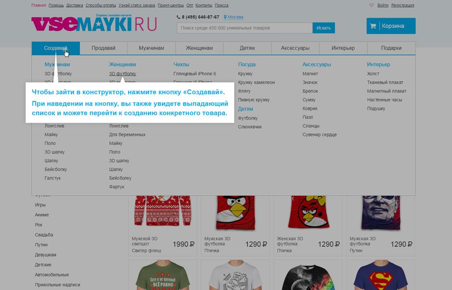 Vsemayki ru свой дизайн